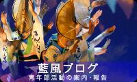 徳島商工会議所青年部 藍風ブログ