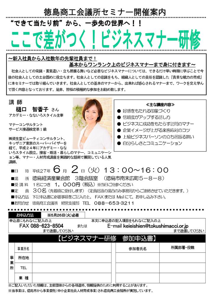 20150602seminar-001