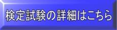 banner_kentei_shosai_23060