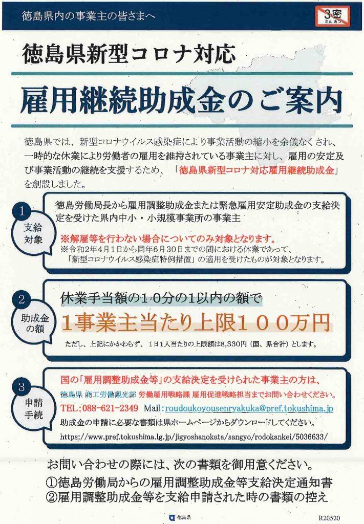 県 徳島 コロナ ウイルス